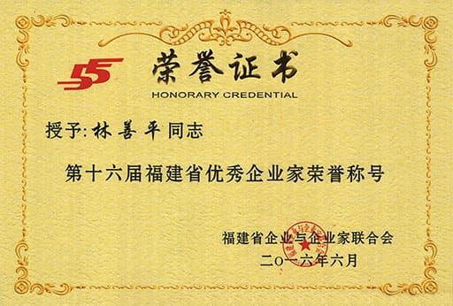 第十六届福建省优秀企业家荣誉证书