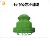 供应工业型玻璃钢低噪声冷却塔