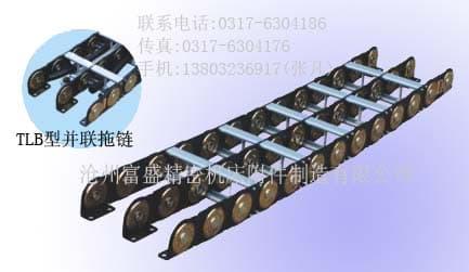 TLB型并联钢铝拖链