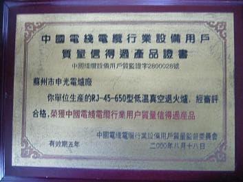 苏州市申光电炉厂
