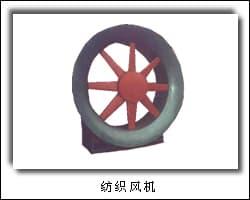 FZ纺织风机