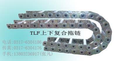 TLF上下复合拖链